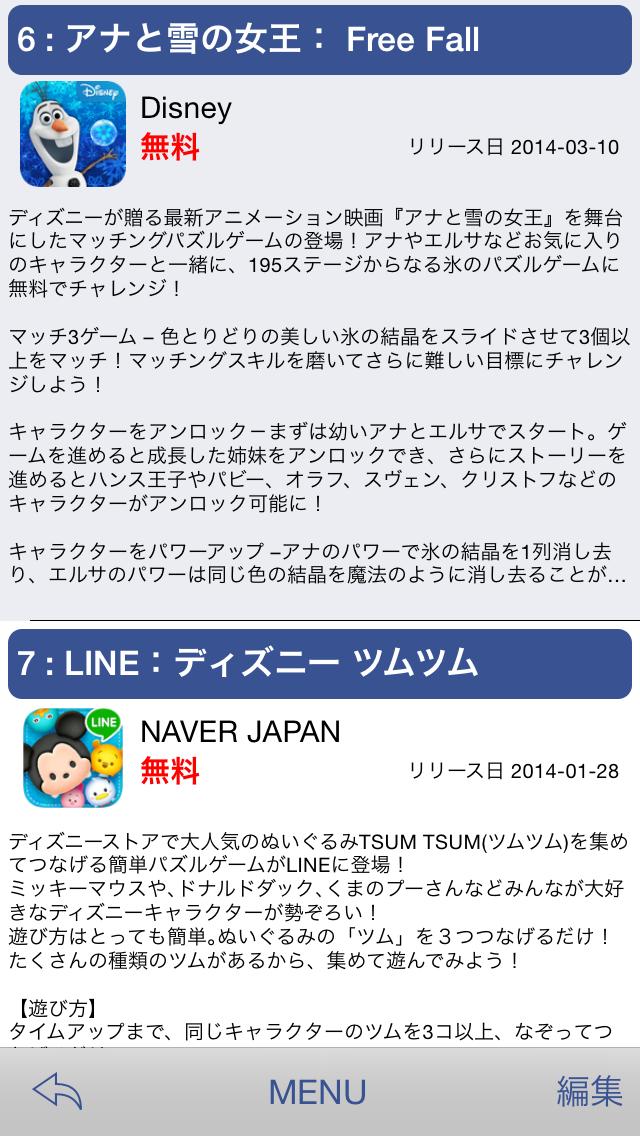 アプリ詳細検索 2