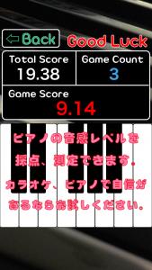 絶対音感早押しゲーム - ピアノの音感レベルを採点、測定できます。カラオケで差をつけよう。